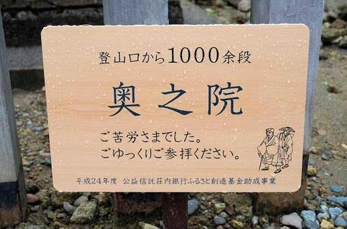 Yamadera10