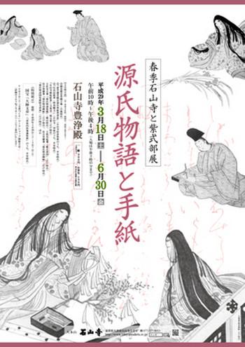 Shikibu_201703_2