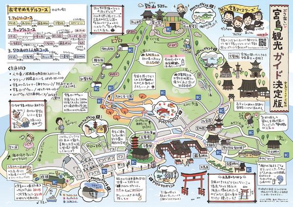 Miyajima_map0